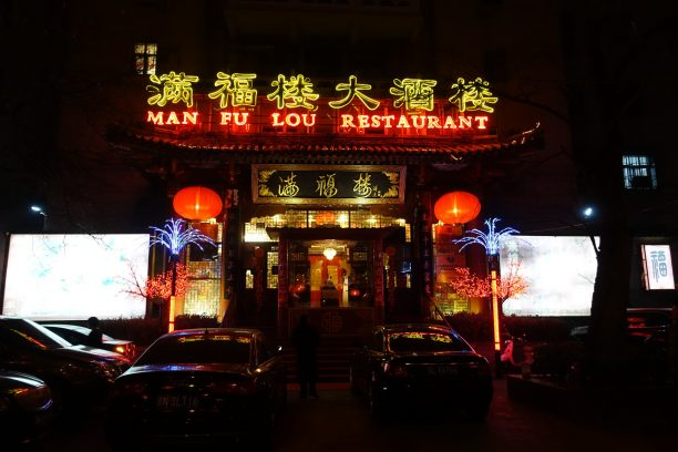A nagyszerű Man Fu Lou étterem